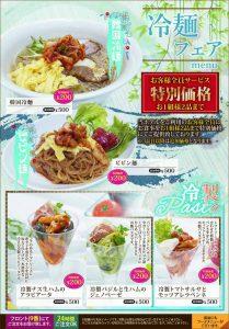 冷麺1 (1)